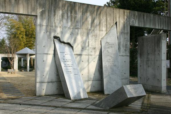 寛方・タゴール平和記念公園